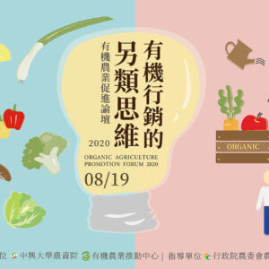 2020有機農業促進論壇-有機行銷的另類思維