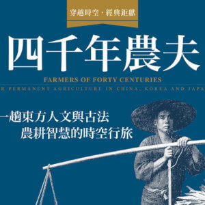 四千年農夫:一趟東方人文與古法農耕智慧的時空行旅 (Farmers of Forty Centuries: Permanent Agriculture in China, Korea and Japan)