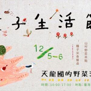 2020 種子生活節:天龍國的野菜派對