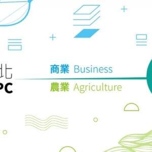 IFOAM Asia x CEIOMA -『有機會更好』農業行銷講座