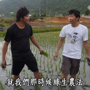 青年農夫與他的有機田 ─ 青年農夫的有機夢