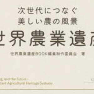《世界農業遺產-傳承給下個世代的美好農業風景》次世代につなぐ美しい農の風景世界農業遺產