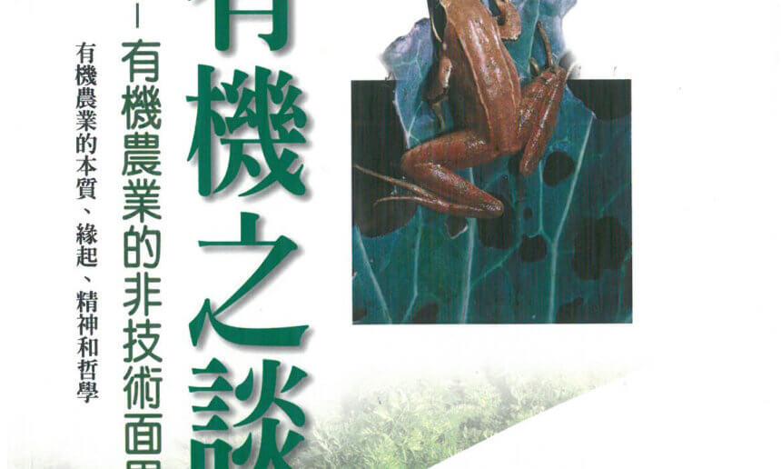 《有機之談─有機農業的非技術面思考》