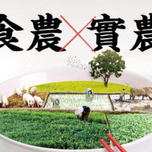 《食農X實農:屬於台灣人的食與農》