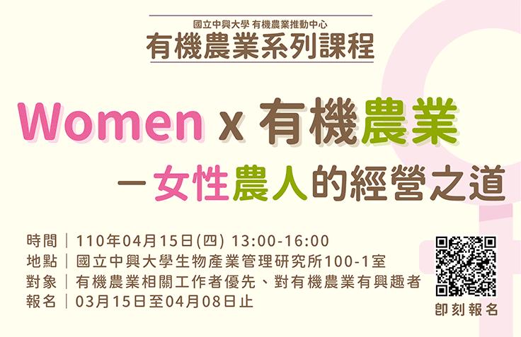 有機農業推動中心系列課程「Women x有機農業-女性農人的經營之道」