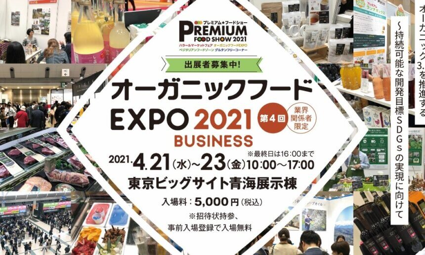 プレミアムフードショー第4回オーガニックフード EXPO 2021 Premium Food show 第4回 Organic food EXPO 2021